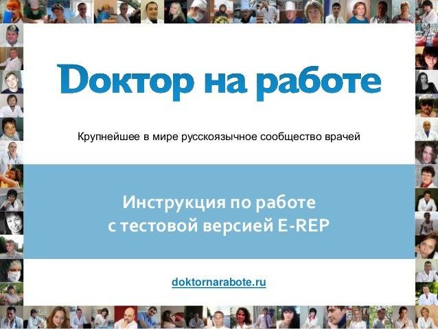 Крупнейшее в мире русскоязычное сообщество врачей       Инструкция по работе     с тестовой версией E-REP                d...