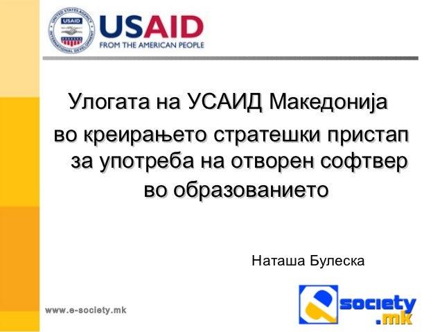 Улогата на УСАИД Македонија во креирањето стратешки пристап  за употреба на отворен софтвер         во образованието      ...