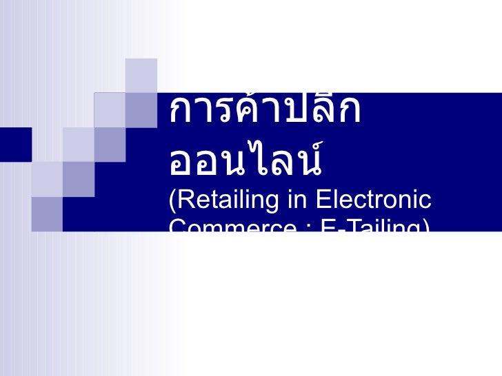 การค้าปลีกออนไลน์ (Retailing in Electronic  Commerce : E-Tailing)