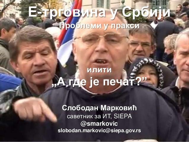 E trgovina u Srbiji - problemi u praksi