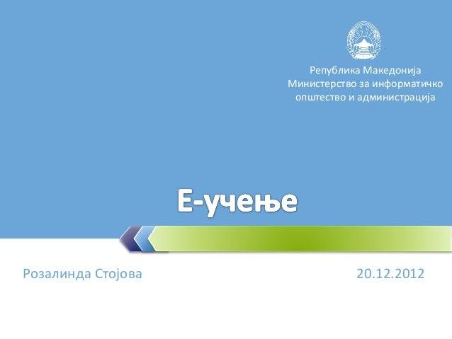 Розалинда Стојова - Е-учење