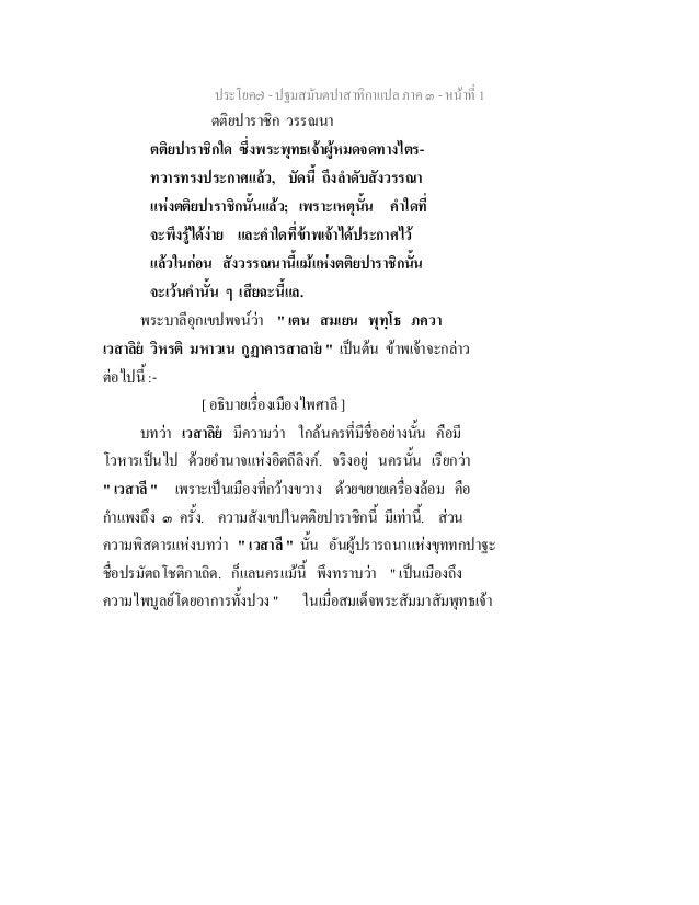 ประโยค๗ - ปฐมสมันตปาสาทิกาแปล ภาค ๓ - หนาที่ 1 ตติยปาราชิก วรรณนา ตติยปาราชิกใด ซึ่งพระพุทธเจาผูหมดจดทางไตร- ทวารทรงประ...