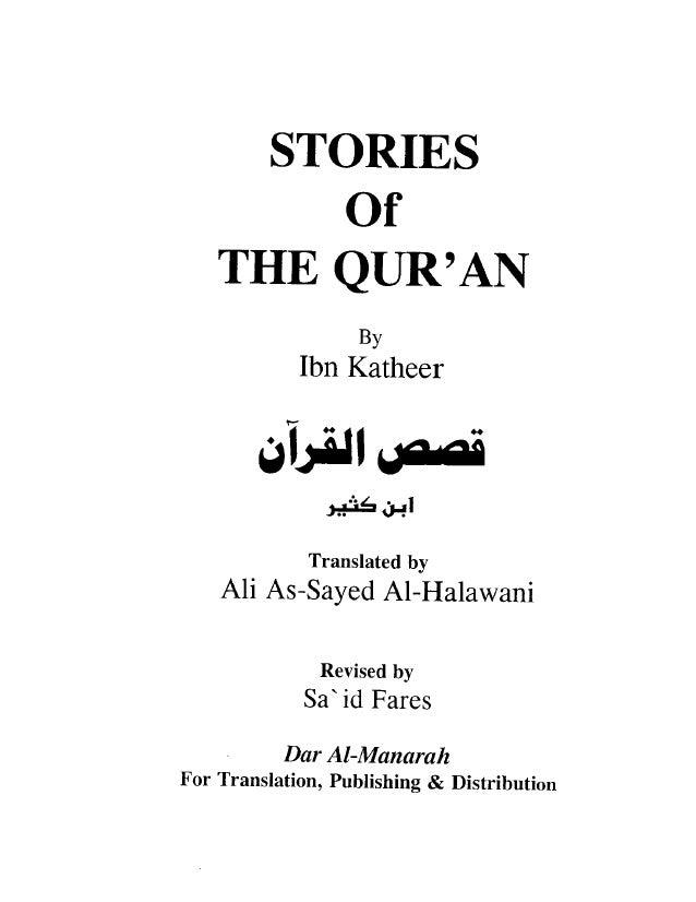 stories of the quran - ibn katheer