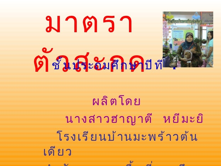 E0%b8%b2ไทยมาตราตัวสะกด ป.4