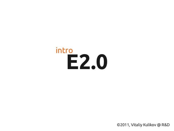 intro  E2.0         ©2011, Vitaliy Kulikov @ RnD