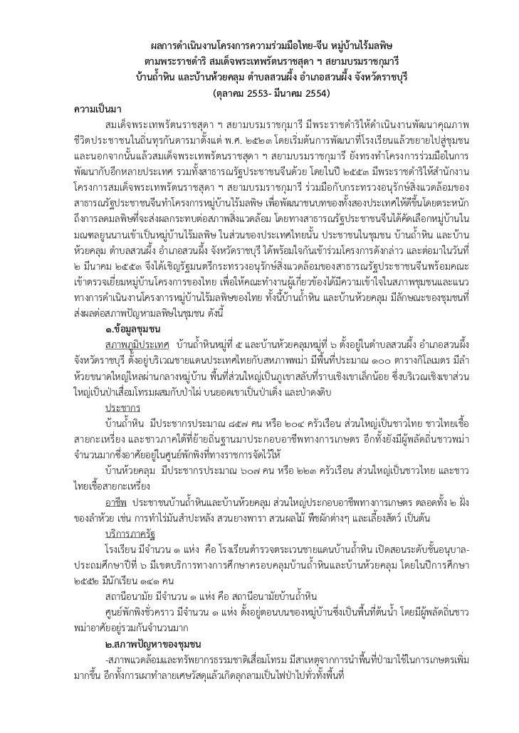 ผลการดําเนินงานโครงการความร่วมมือไทย-จีน หมู่บ้านไร้มลพิษ                   ตามพระราชดําริ สมเด็จพระเทพรัตนราชสุดา ฯ สยามบ...
