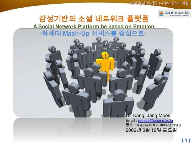 국제E비즈니스학회강장묵 차세대소셜서비스개발(20090619)