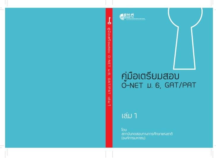 คู่มือเตรียมสอบ O-NET ม. 6, GAT/PAT              เล่ม 1               โดย สถาบันทดสอบทางการศึกษาแห่งชาติ         (องค์การม...