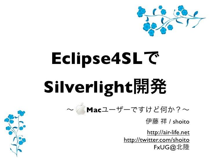 Eclipse4SL Silverlight      Mac                               / shoito                     http://air-life.net            ...