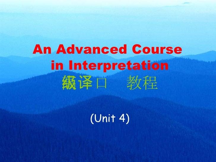 An Advanced Course  in Interpretation 高级口译教程 (Unit 4)