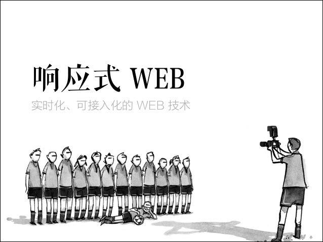实时/可接入的 Web 技术