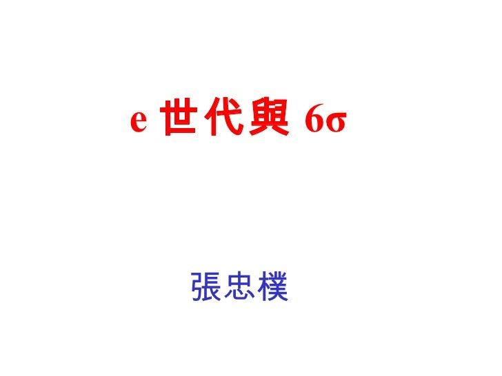 E世代與6σ