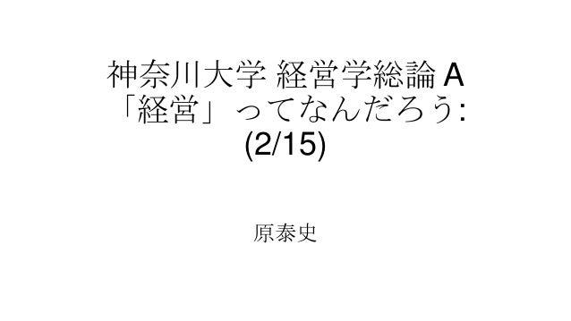 神奈川大学 経営学総論 A 「経営」ってなんだろう: (2/15) 原泰史