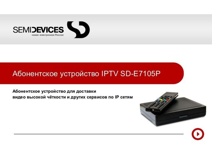 Абонентское устройство  IPTV  SD-E7105P Абонентское устройство для доставки  видео высокой чёткости и других   сервисов по...