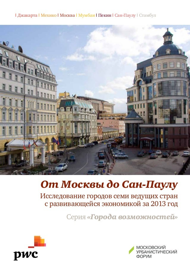 PwC: От Москвы до Сан-Паулу