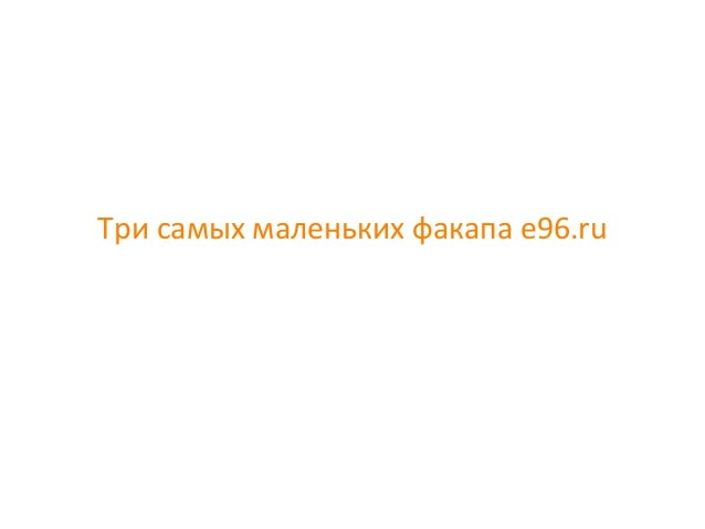 Три  самых  маленьких  факапа  e96.ru