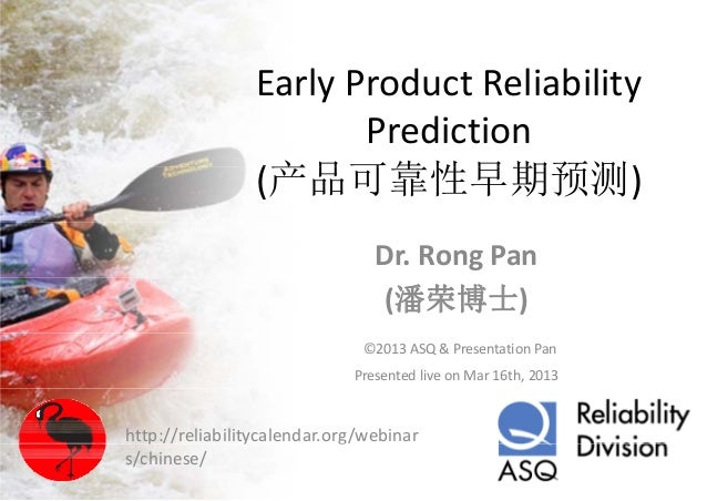 Early Product Reliability                        Prediction                 (产品可靠性早期预测)                                Dr....