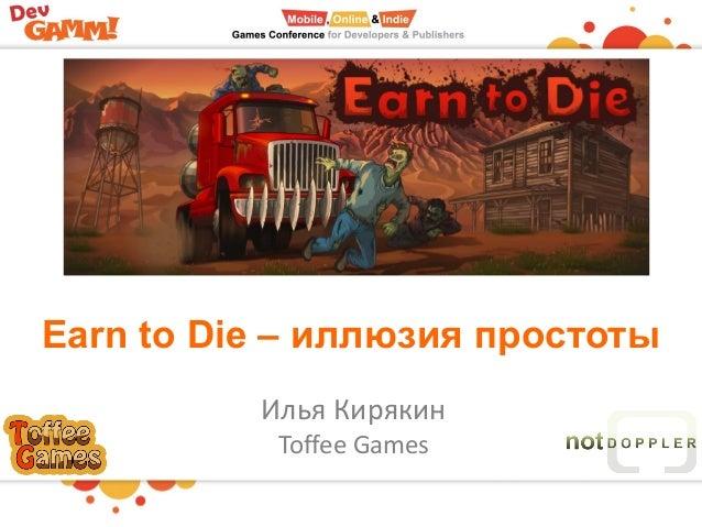 Earn to Die – иллюзия простоты Илья Кирякин Toffee Games