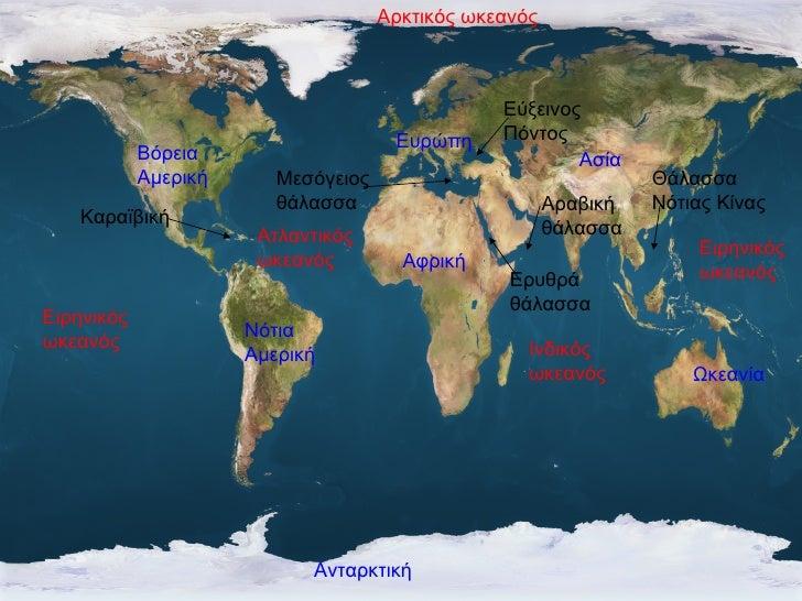 Ανταρκτική Βόρεια Αμερική Νότια Αμερική Αφρική Ασία Ευρώπη Ωκεανία Ινδικός ωκεανός Ατλαντικός ωκεανός Αρκτικός ωκεανός Ειρ...