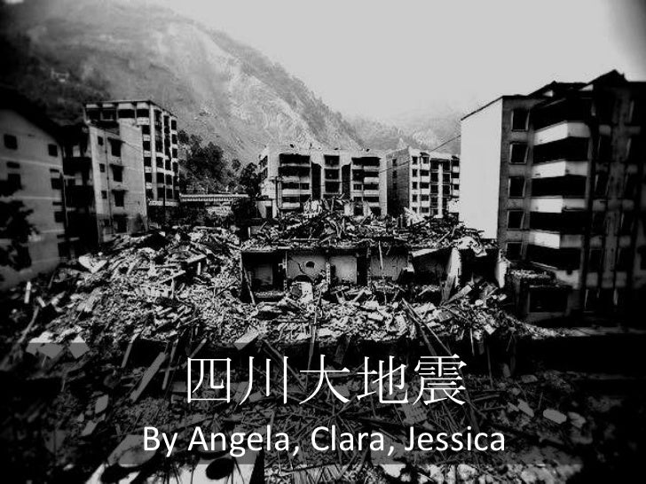 四川大地震By Angela, Clara, Jessica