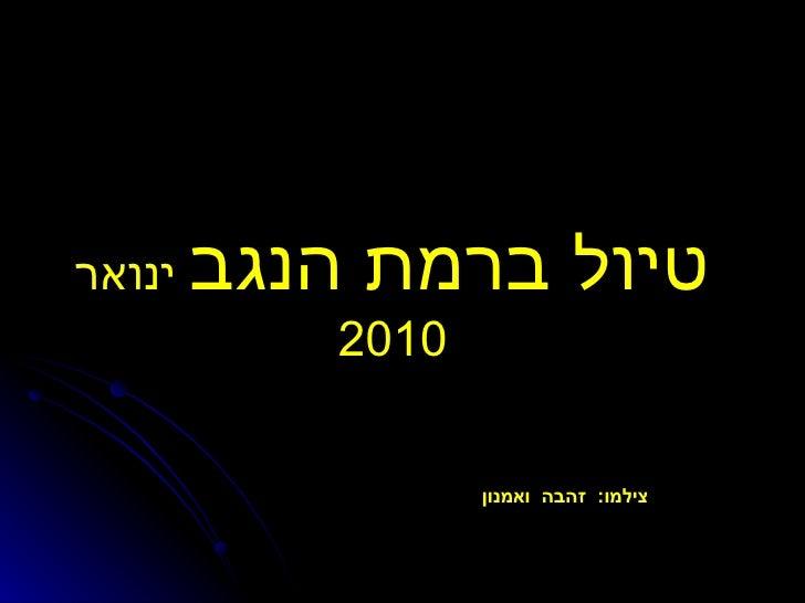 טיול ברמת הנגב  ינואר  2010 צילמו :  זהבה  ואמנון
