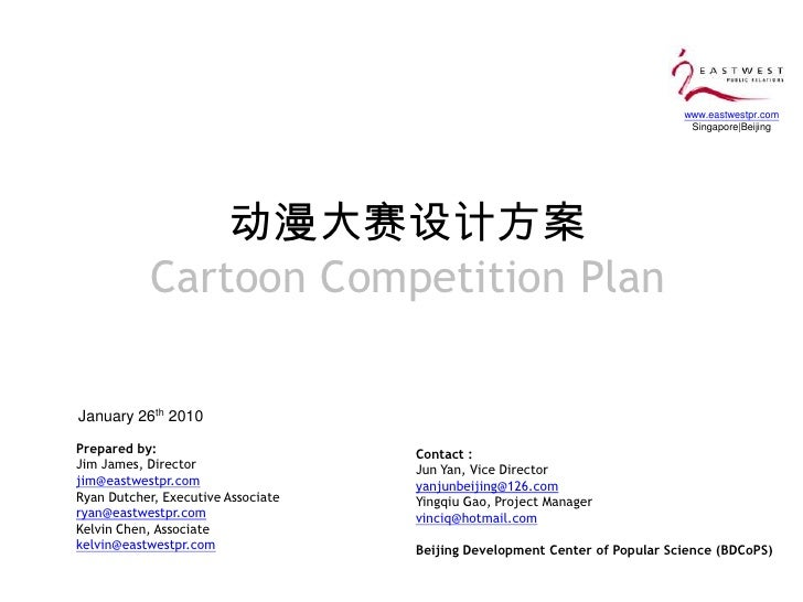 动漫大赛设计方案Cartoon Competition Plan<br />January 26th 2010<br />Prepared by:<br />Jim James, Director <br />jim@eastwestpr.co...