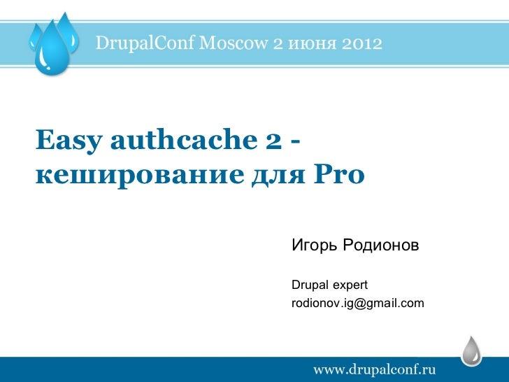 Easy authcache 2   кэширование для pro. Родионов Игорь