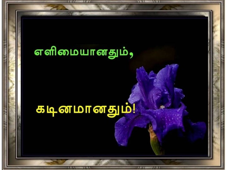 Easy & difficult tamil