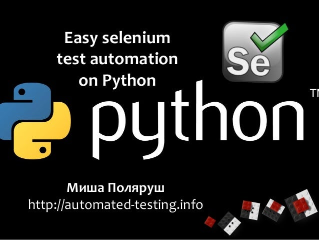 A U T O M A T E D - T E S T I N G . I N F O Easy selenium test automation on Python Миша Поляруш http://automated-testing....