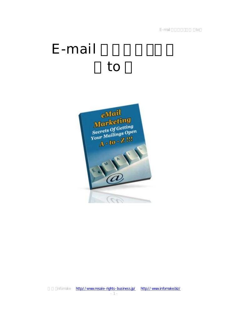 E-mail マーケティング AtoZ E-mail マーケティング      A to Z著者:infomake   http://www.resale-rights-business.jp/   http://www.infomake.bi...