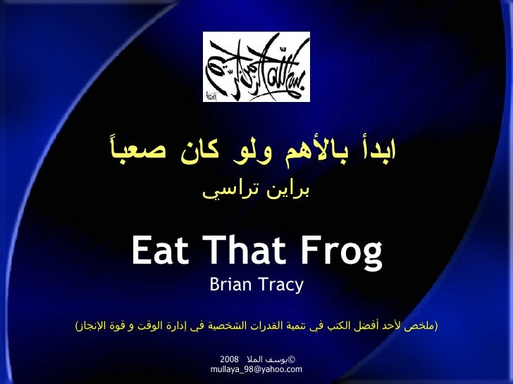 Eat that frog book summary by brian tracy