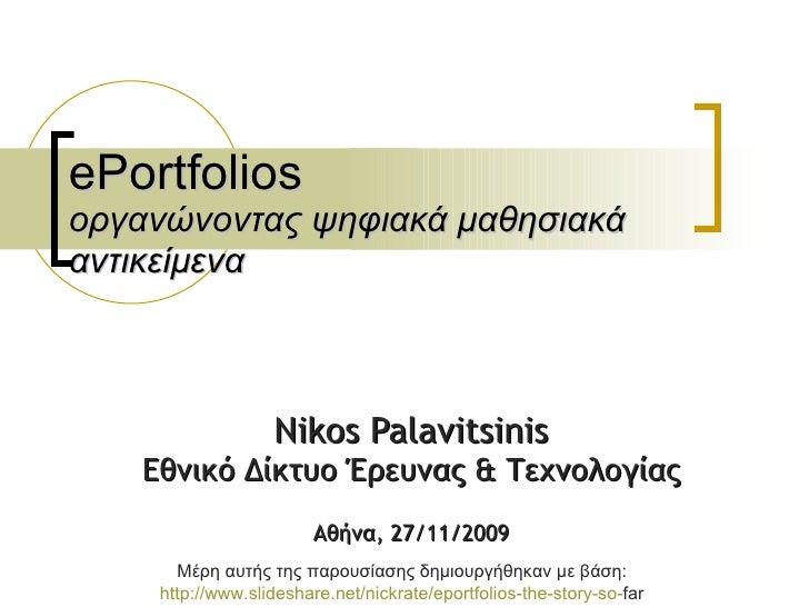 ePortfolios οργανώνοντας ψηφιακά μαθησιακά αντικείμενα Nikos Palavitsinis Εθνικό Δίκτυο Έρευνας & Τεχνολογίας Αθήνα , 27/1...