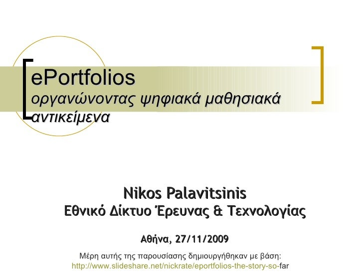 ePortfolios (Greek version)