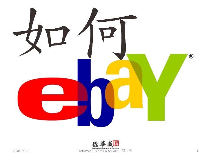 10.04.2011 TeHaWe Business & Service -  溫宗興
