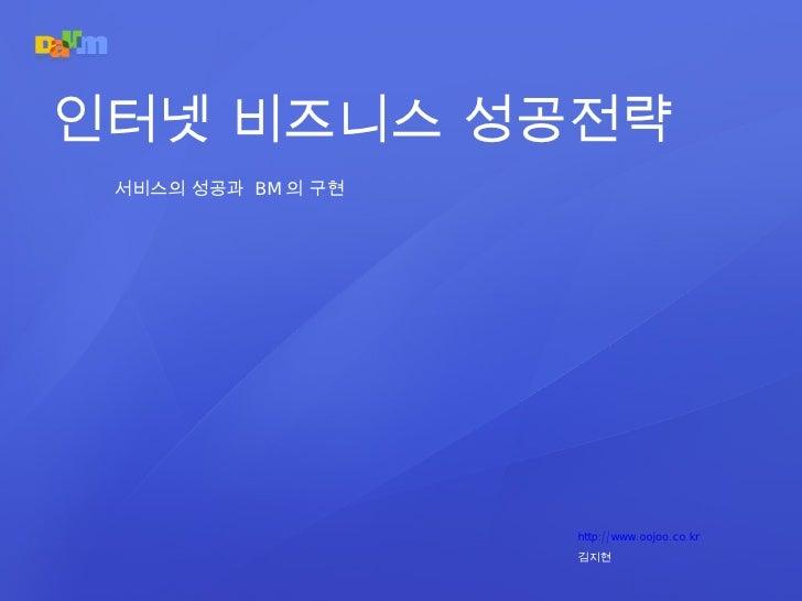 http://www.oojoo.co.kr 김지현 인터넷 비즈니스 성공전략 서비스의 성공과  BM 의 구현