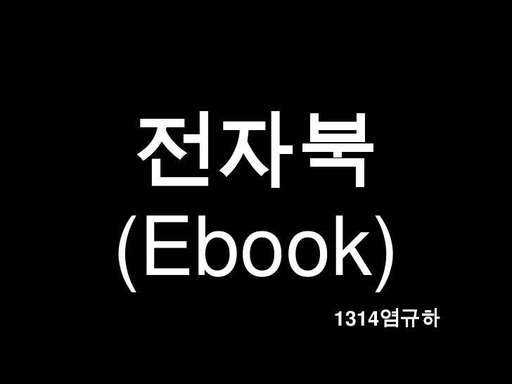 전자북 (Ebook)      1314염규하
