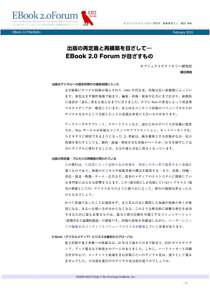 EBook 2.0 Manifesto                                                                February 2010                          ...