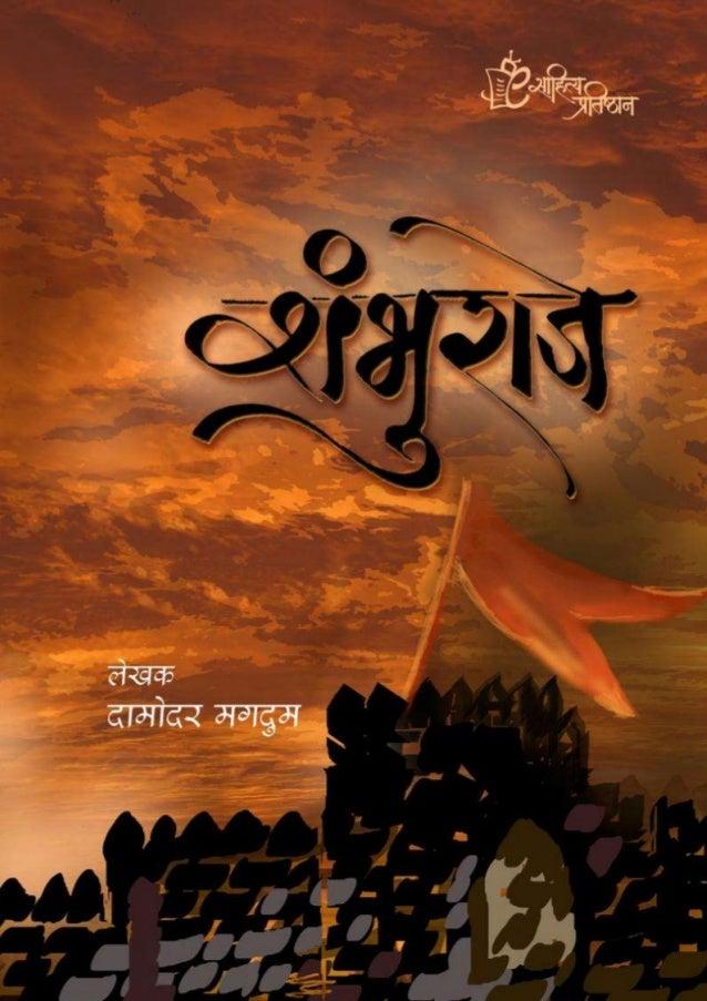 E book shambhuraje
