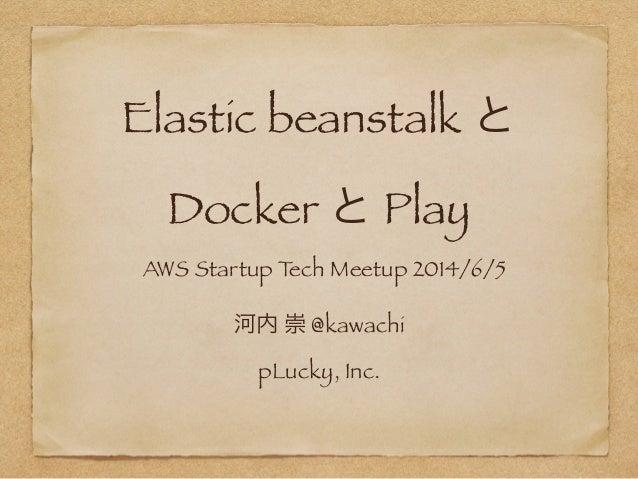 Elastic beanstalk と Docker と Play