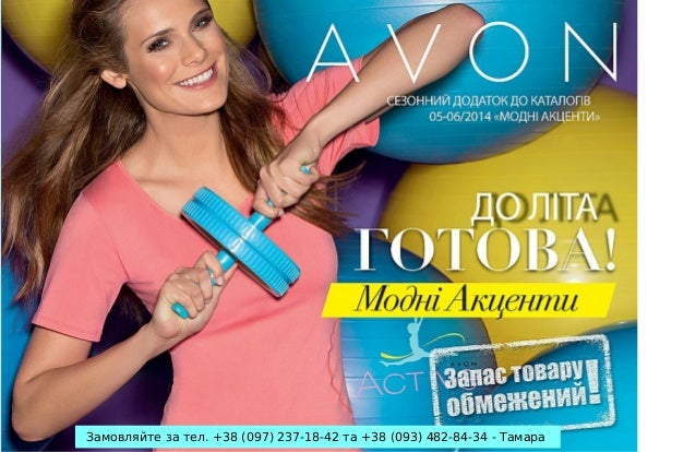 AVON Ukraine 5/2014 mini (Tamara)