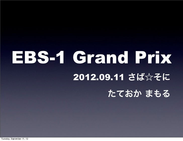 EBS-1 Grand Prix                            2012.09.11 さば☆そに                                 たておか まもるTuesday, September 11...