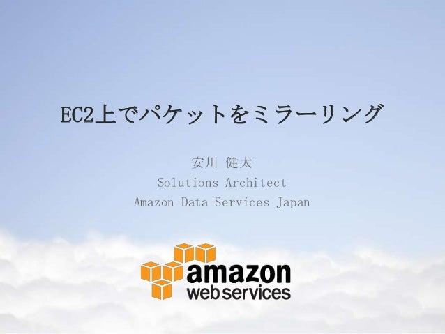 EC2上でパケットをミラーリング安川 健太Solutions ArchitectAmazon Data Services Japan