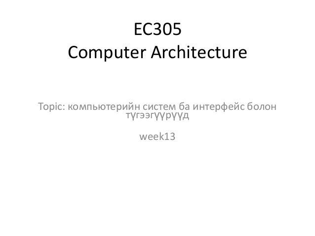 EC305 Computer Architecture Topic: компьютерийн систем ба интерфейс болон түгээгүүрүүд  week13