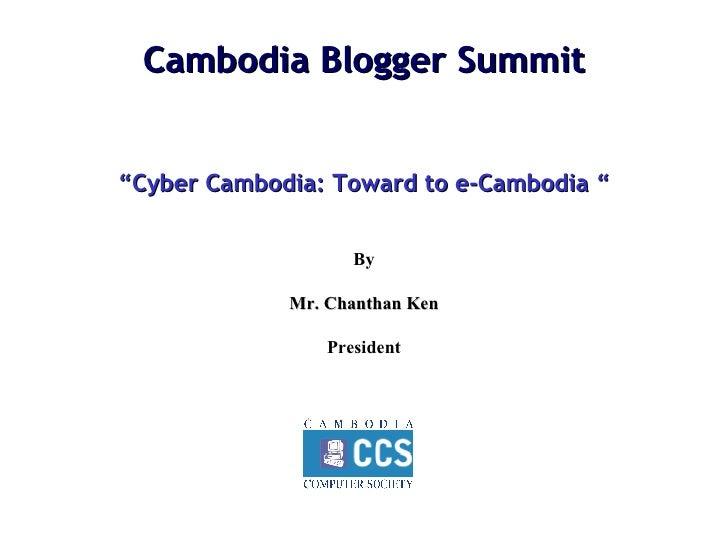 E-Cambodia