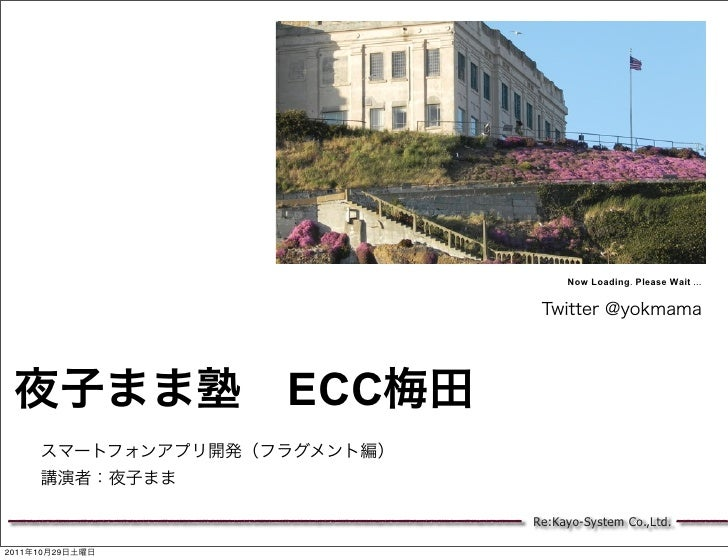 夜子まま塾Ecc