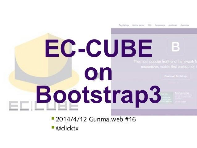 EC-CUBE on Bootstrap3 2014/4/12 Gunma.web #16 @clicktx