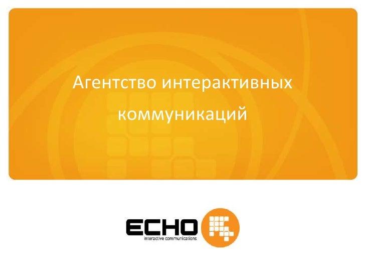 Агентство интерактивных коммуникаций<br />