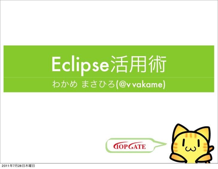 Eclipse                          (@v vakame)2011   7   28