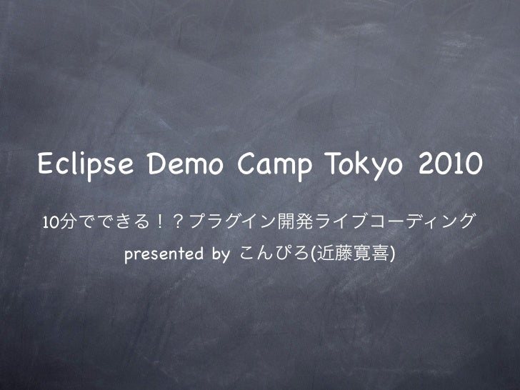 Eclipse Demo Camp Tokyo 2010 10      presented by   (   )