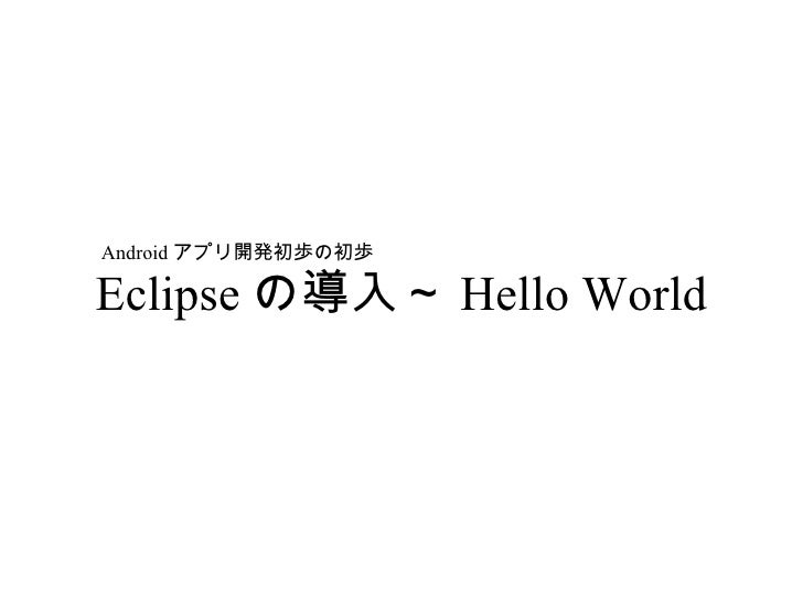 Eclipse Introduction for japanese